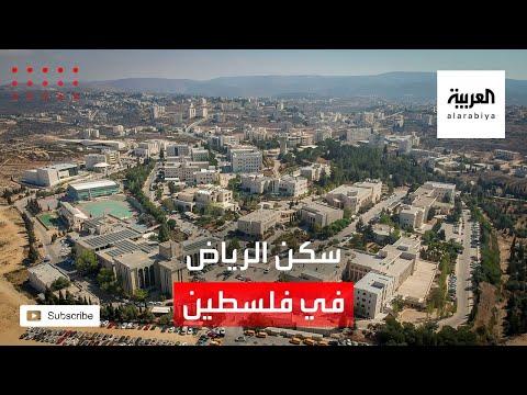 شاهد جامعة بيرزيت تستعد لافتتاح سكن الرياض للطالبات في رام الله
