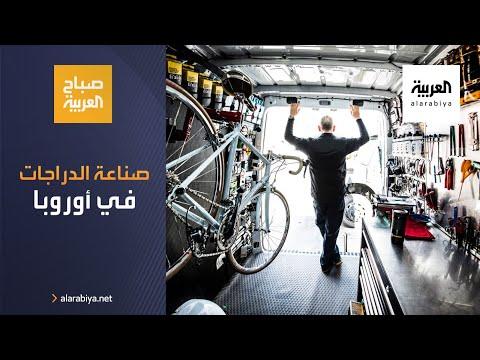 شاهد صناعة الدراجات تزدهر في أوروبا وتحقق أرباحا كبيرة