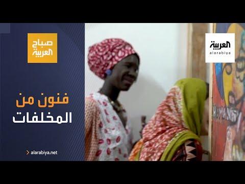 شاهد تأسيس دار للفنون من المخلفات في موريتانيا