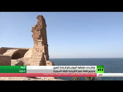 شاهد مناشدات لـيونسكو لإعادة تأهيل وترميم قلعة جعبر التاريخية في سورية