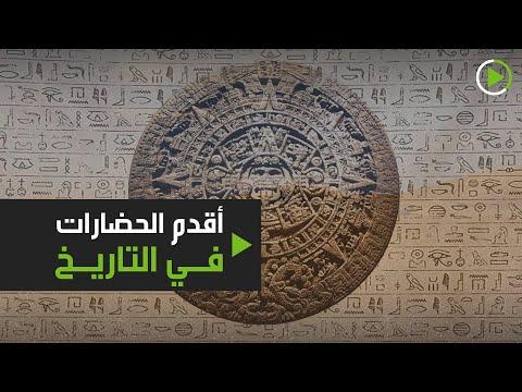 شاهد أقدم الحضارات على وجه الأرض