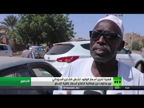 شاهد تحرير أسعار الوقود تُثير الجدل في الشارع السوداني