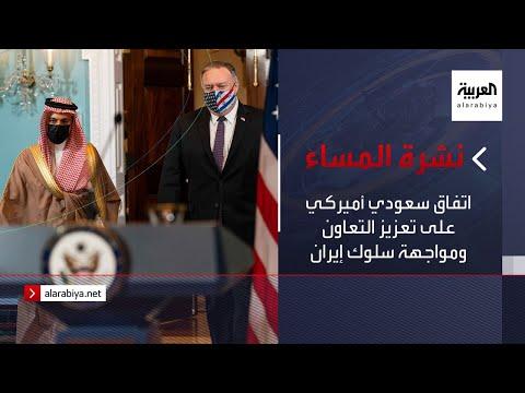 شاهد اتفاق سعودي أميركي على تعزيز التعاون ومواجهة سلوك إيران