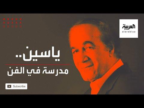 شاهد محمود ياسين يرحل عن عمر يناهز 79 عاما