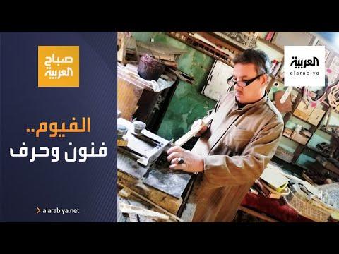 شاهد فنون وحرف من الفيوم المصرية