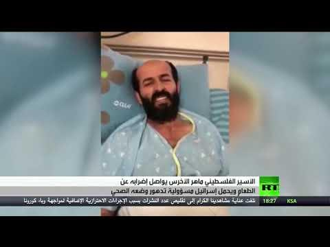 شاهد 80 يومًا من الإضراب عن الطعام للأسير الفلسطيني ماهر الأخرس