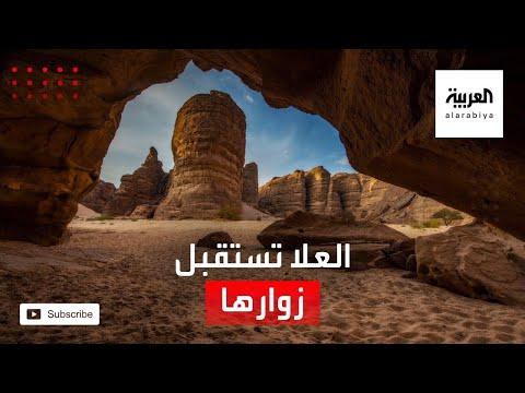 شاهد العلا تستقبل الزوار مجددا نهاية أكتوبر في عدد من مواقعها الأثرية
