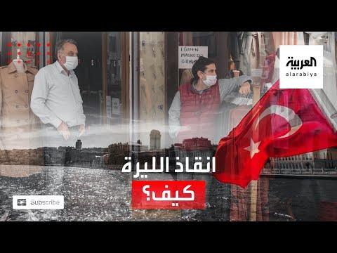 شاهد خبراء يكشفون عن طريقة وحيدة لإنقاذ الليرة التركية