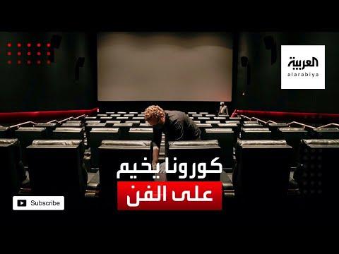 شاهد تأجيل العروض والأفلام كورونا يغلق أبواب الفن حول العالم
