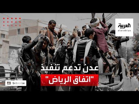 شاهد عدن تشهد أول لقاء موسع بورشة عمل لدعم تنفيذ اتفاق الرياض