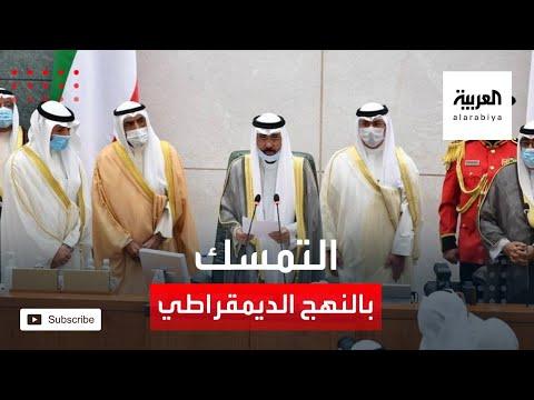 شاهد أمير الكويت يؤكد تمسكه بالنهج الديمقراطي الممتد لأكثر من 6 عقود