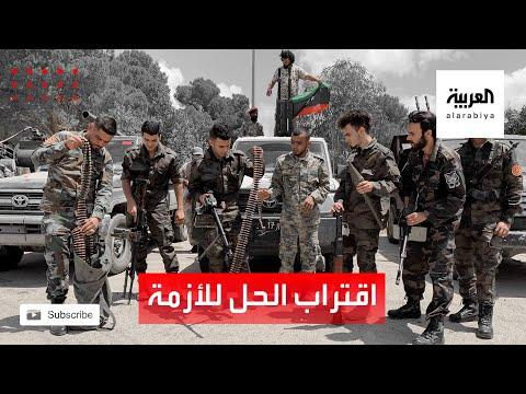 شاهد الأزمة الليبية على أبواب الحل ما الخطوات