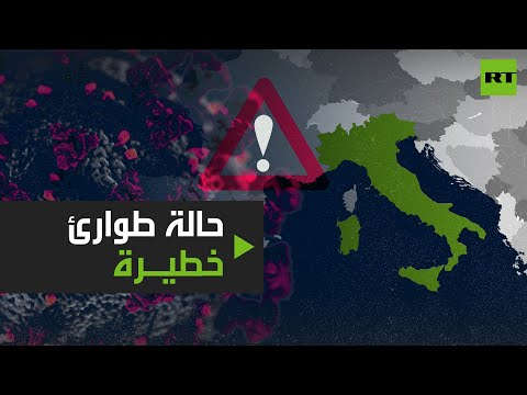 شاهد هجمة شرسة من كورونا تضرب أوروبا وإيطاليا تتصدر الواجهة من جديد