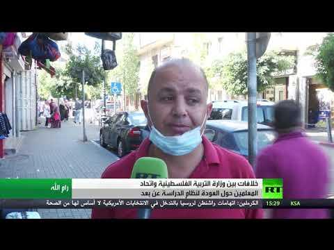 شاهد خلافات بين التربية الفلسطينية واتحاد المعلمين حول الدراسة عن بُعد