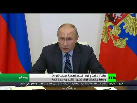 شاهد بوتين يُعلن أنه لا قيود إضافية في روسيا بسبب كورونا