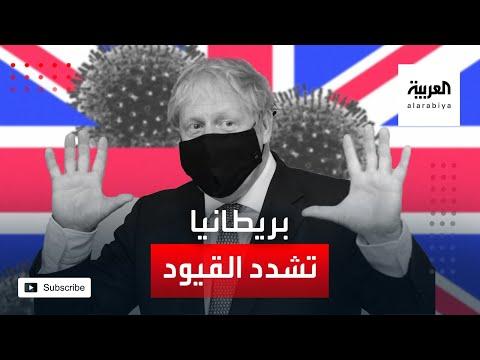 شاهد تشديد القيود ضد كورونا في مدن بريطانية
