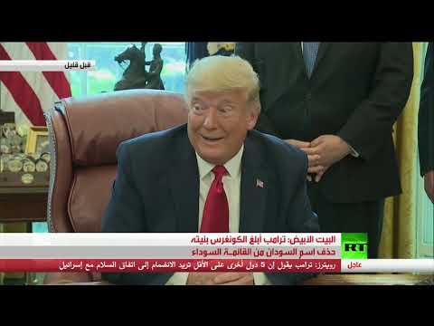 شاهد ترامب ونتنياهو يُعلقان على اتفاق التطبيع بين السودان وإسرائيل