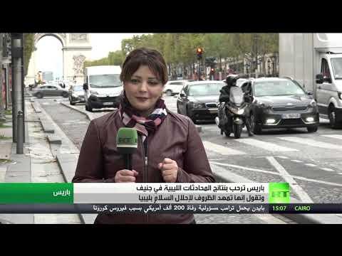 شاهد فرنسا تُرحب بنتائج المحادثات الليبية في جنيف
