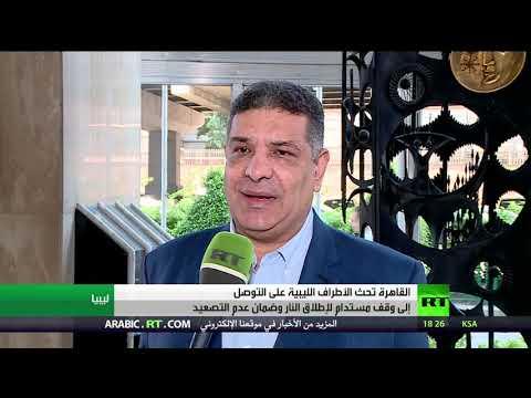 شاهد مصر تدعو الأطراف الليبية إلى وقف مستدام لإطلاق النار