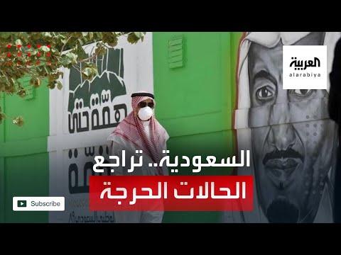شاهد الصحة السعودية تكشف عن استمرار تراجع الحالات الحرجة المصابة بـكورونا