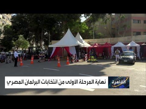شاهد بدء فرز أصوات الناخبين الذين اختاروا نصف نواب البرلمان المصري