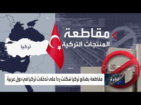 شاهد تركيا تخشى العزلة الاقتصادية بسبب المقاطعة العربية لبضائعها