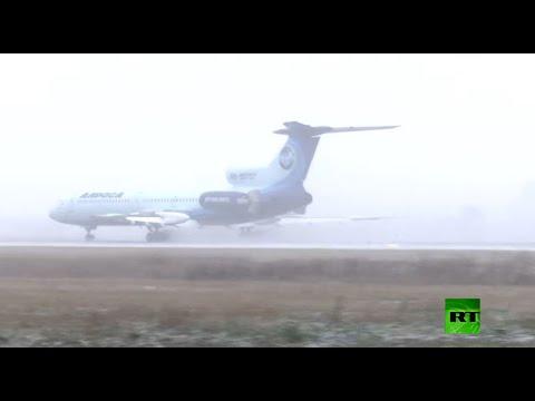 شاهد طائرة الركاب تو 154 الروسية تُنفذ رحلتها الأخيرة