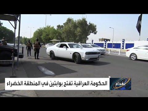 شاهد إعادة فتح المنطقة الخضراء في بغداد بعد عام كامل