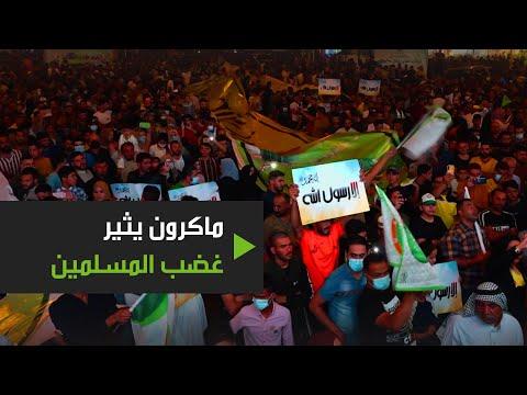 شاهد ماكرون يُثير غضب المسلمين والاحتجاجات تتفجر في العديد من الدول