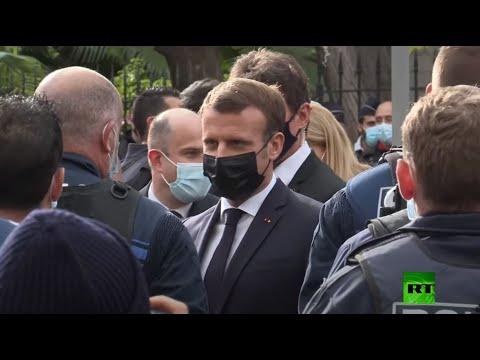 شاهد الرئيس الفرنسي يصل إلى موقع حادث الطعن في نيس