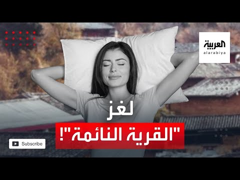 شاهد هل سينتهي وباء النوم العميق في كالاتشي الكازاخستانية