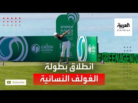 انطلاق بطولة الغولف النسائية الدولية في مدينة الملك عبد الله الاقتصادية في رابغ
