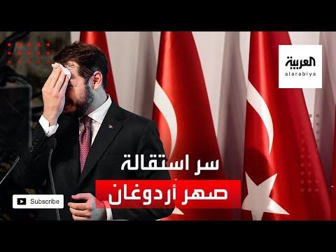 فاينانشيال تايمز البريطانية تكشف السر وراء استقالة صهر أردوغان