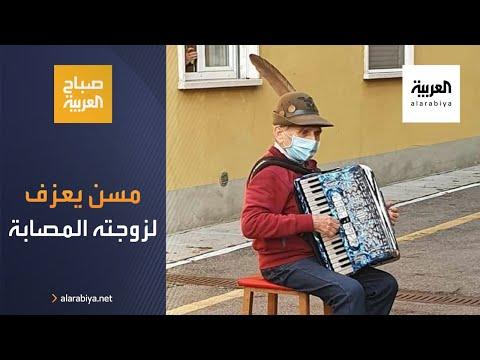 مُسِن يعزف تحت نافذة زوجته المصابة بفيروس كورونا