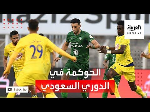 متخصص في الحوكمة الرياضية يتحدث عن تطبيقها بالدوري السعودي