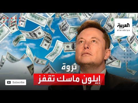ثروة إيلون ماسك تقفز 15 مليار دولار في لحظات قصيرة