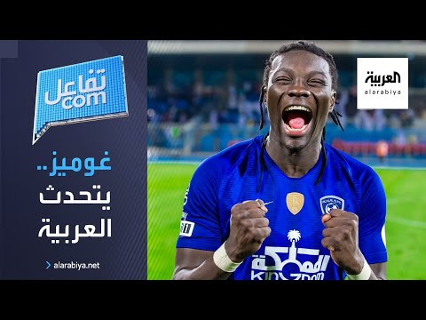 شاهد لاعب الهلال غوميز يُشعل مواقع التواصل وهو يتحدث العربية