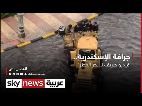 جرافة كبيرة تنقل المواطنين بين طرق في منطقة سموحة في الإسكندرية