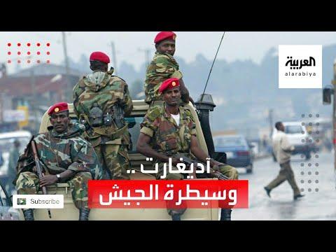 شاهد جبهة تحرير تيغراي تتهم القوات الفيدرالية بقتل مدنيين في آديغارت