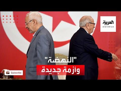 النهضة تواجه أزمة جديدة بعد تسريبات قضاة الإخوان في تونس