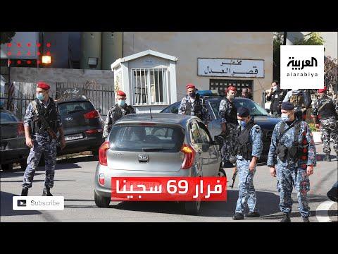 رار 69 سجينًا من سجن بعبدا في لبنان ومقتل 5 منهم
