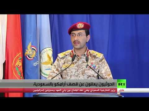 """شاهد الحوثيون يعلنون عن قصف أرامكو"""" في السعودية"""