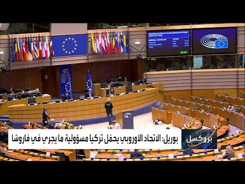 شاهد أوروبا تتوحد للتصدي لتصرفات أنقرة الاستفزازية في شرق المتوسط