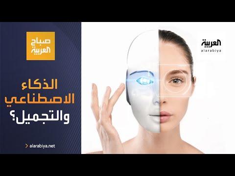 شاهد الذكاء الاصطناعي في عالم التجميل