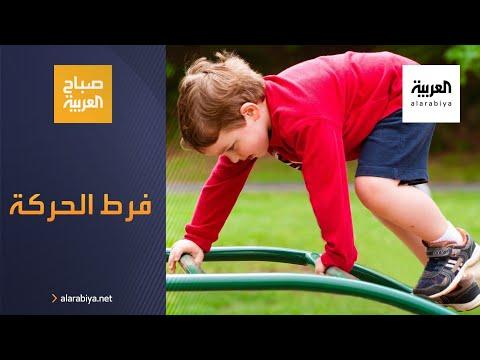 شاهد تعرَّف على حل مشكلة فرط الحركة عند الطفل