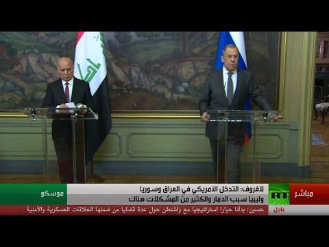 شاهد وزير الخارجية الروسي يعقد مؤتمرًا صحافيًا مع نظيره العراقي