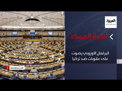 شاهد البرلمان الأوروبي يصوِّت على عقوبات ضد تركيا