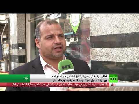 شاهد قطاع غزة الفلسطيني يقترب من الإغلاق الشامل بسبب كورونا