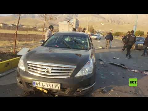 شاهد اللقطات الأولى من مكان اغتيال العالم النووي الإيراني محسن فخري زاده