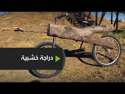 شاهد رجل يخترع دراجة هوائية من ألواح الخشب في الولايات المتحدة